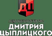 Адвокатское бюро Дмитрия Цыплицкого